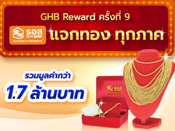 ธอส. ให้โชคส่งท้ายปีกับ GHB Reward ครั้งที่ 9 ชวนลุ้นทองคำ มูลค่ารวมกว่า 1.7 ล้านบาท แลกสิทธิ์ด่วนก่อนหมดปี