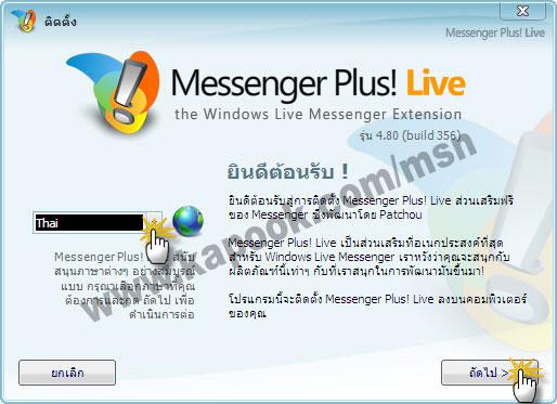 MSN Plus